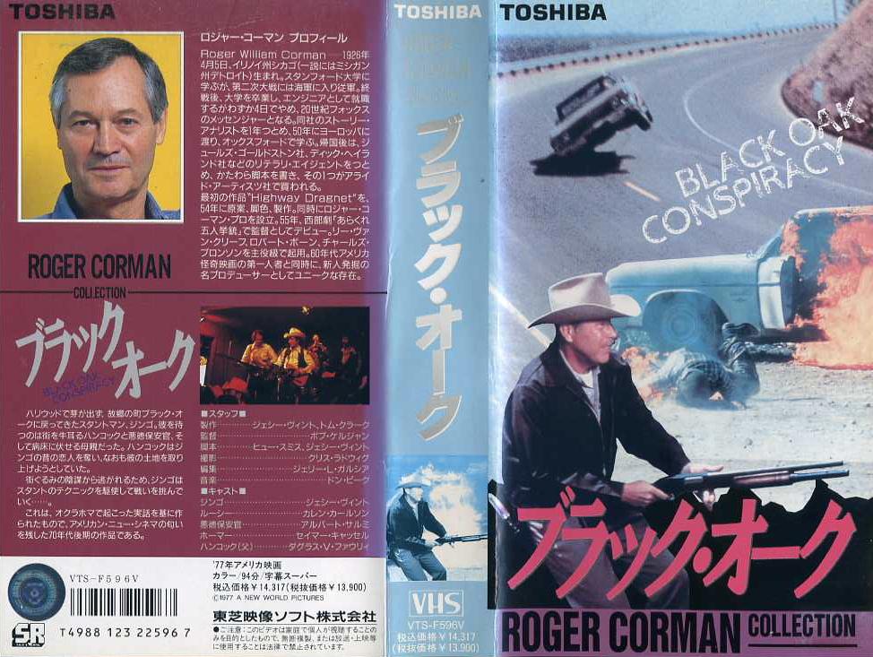ブラック・オーク VHSネットレンタル ビデオ博物館 廃盤ビデオ専門店 株式会社kプラス