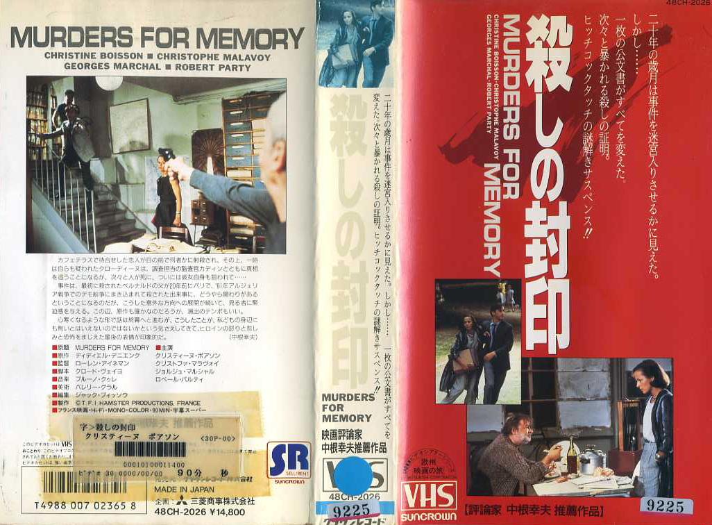 殺しの封印 VHSネットレンタル ビデオ博物館 廃盤ビデオ専門店 株式会社kプラス