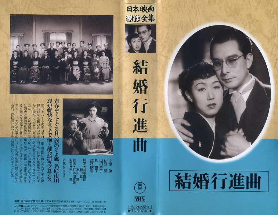 結婚行進曲 VHSネットレンタル ビデオ博物館 廃盤ビデオ専門店 株式会社kプラス