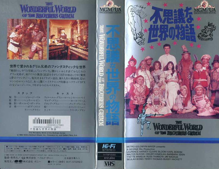 不思議な世界の物語 VHSネットレンタル ビデオ博物館 廃盤ビデオ専門店 株式会社kプラス