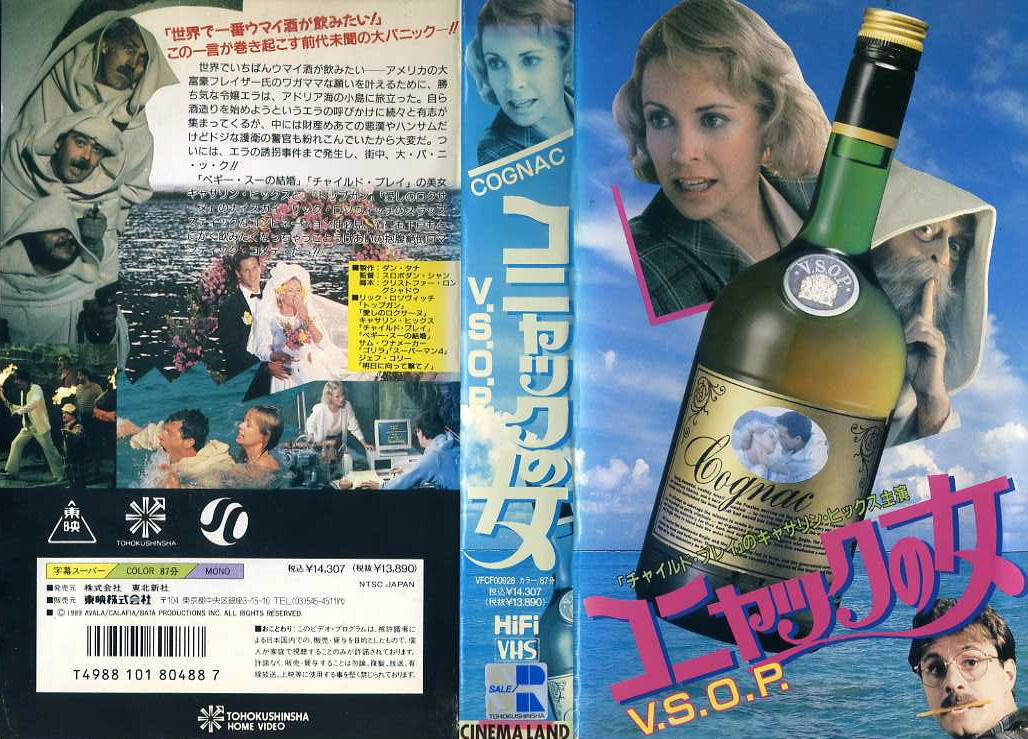 コニャックの女/V.S.O.P. VHSネットレンタル ビデオ博物館 廃盤ビデオ専門店 株式会社kプラス