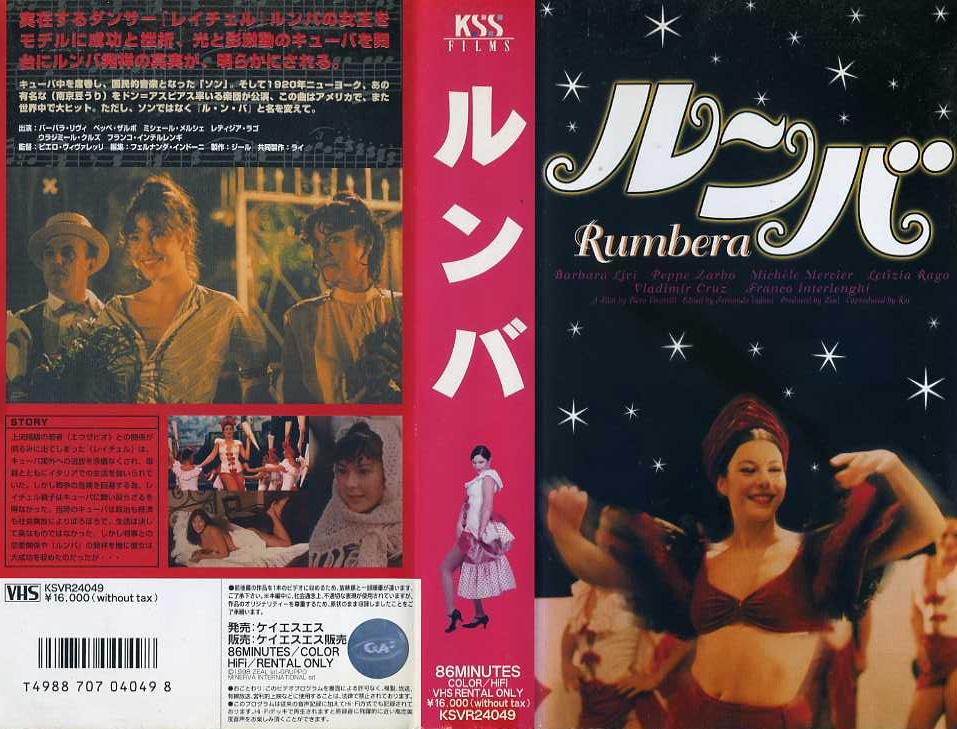 ルンバ VHSネットレンタル ビデオ博物館 廃盤ビデオ専門店 株式会社kプラス