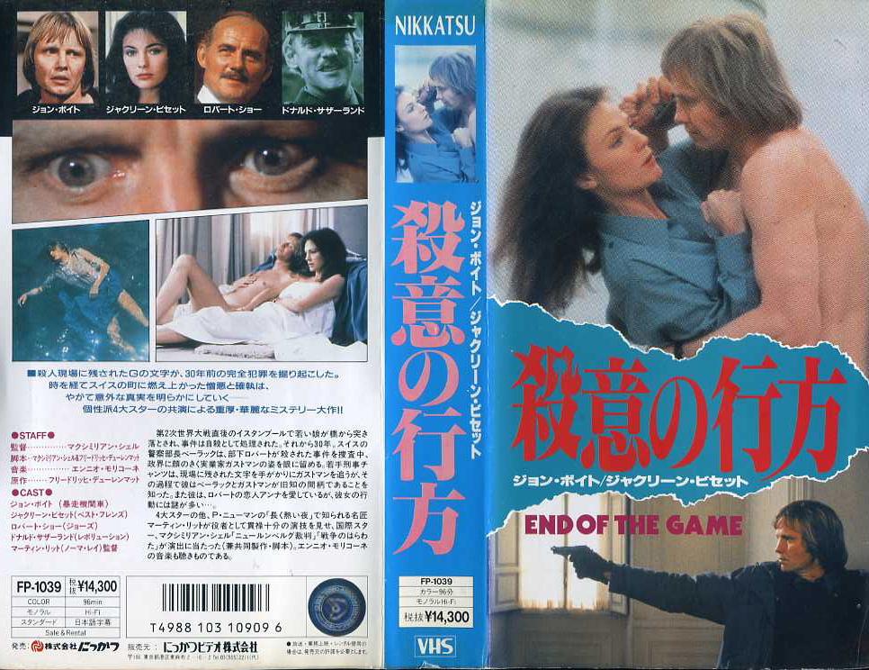 殺意の行方 VHSネットレンタル ビデオ博物館 廃盤ビデオ専門店 株式会社Kプラス