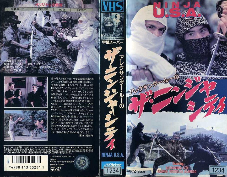 アレクサンダー・ルーの ザ・ニンジャ・シティ VHSネットレンタル ビデオ博物館 廃盤ビデオ専門店 株式会社kプラス