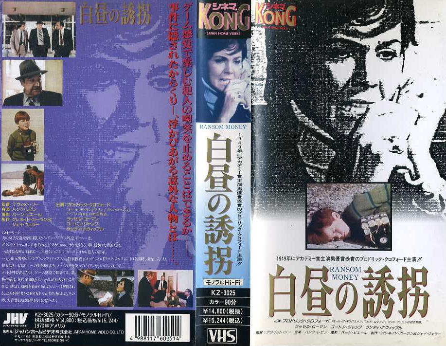 白昼の誘拐 VHSネットレンタル ビデオ博物館 廃盤ビデオ専門店 株式会社kプラス
