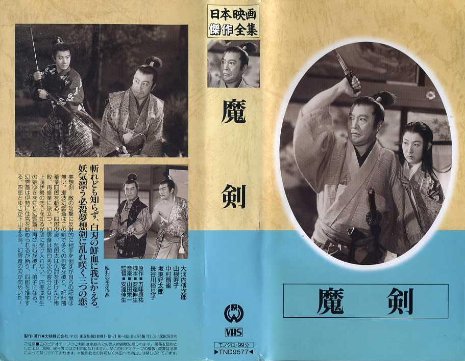 魔剣 VHSネットレンタル ビデオ博物館 廃盤ビデオ専門店 株式会社kプラス