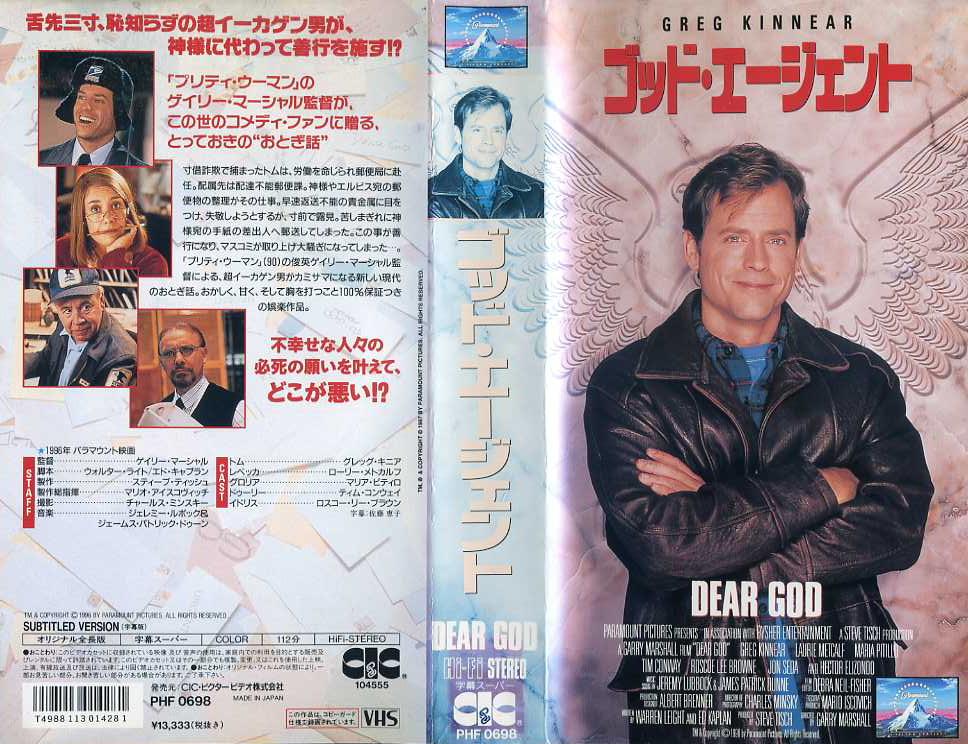 ゴッド・エージェント VHSネットレンタル ビデオ博物館 廃盤ビデオ専門店 株式会社kプラス