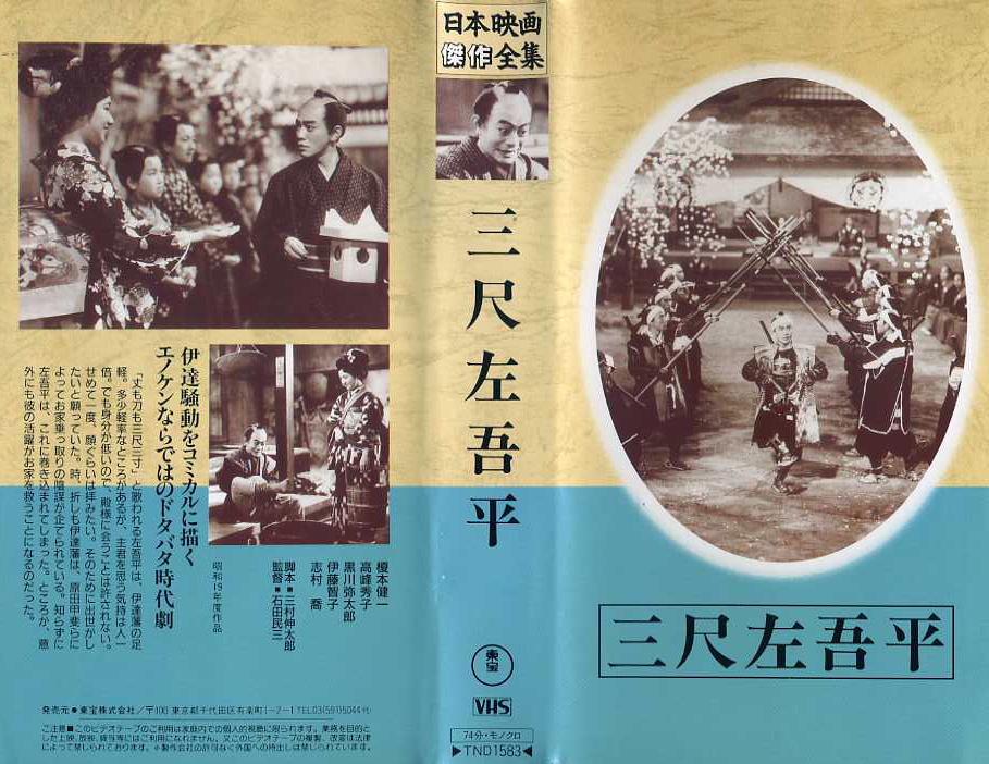 三尺左吾平 VHSネットレンタル  ビデオ博物館 廃盤ビデオ専門店 株式会社Kプラス