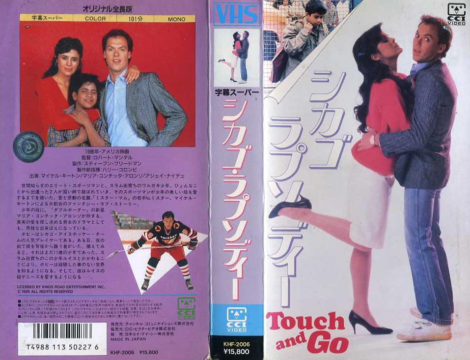 シカゴ・ラプソディー VHSネットレンタル ビデオ博物館 廃盤ビデオ専門店 株式会社kプラス