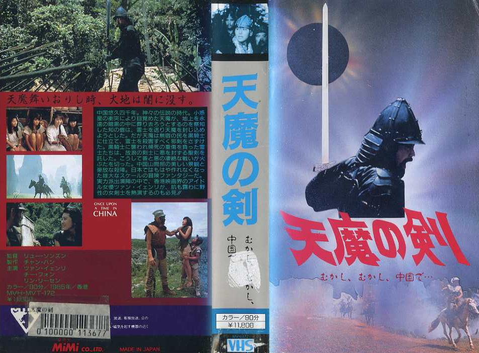 天魔の剣 むかし、むかし、中国で・・・ VHSネットレンタル ビデオ博物館 廃盤ビデオ専門店 株式会社Kプラス