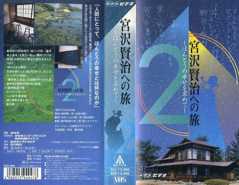 宮沢賢治への旅 VHS2巻セット VHSネットレンタル ビデオ博物館 廃盤ビデオ専門店 株式会社kプラス