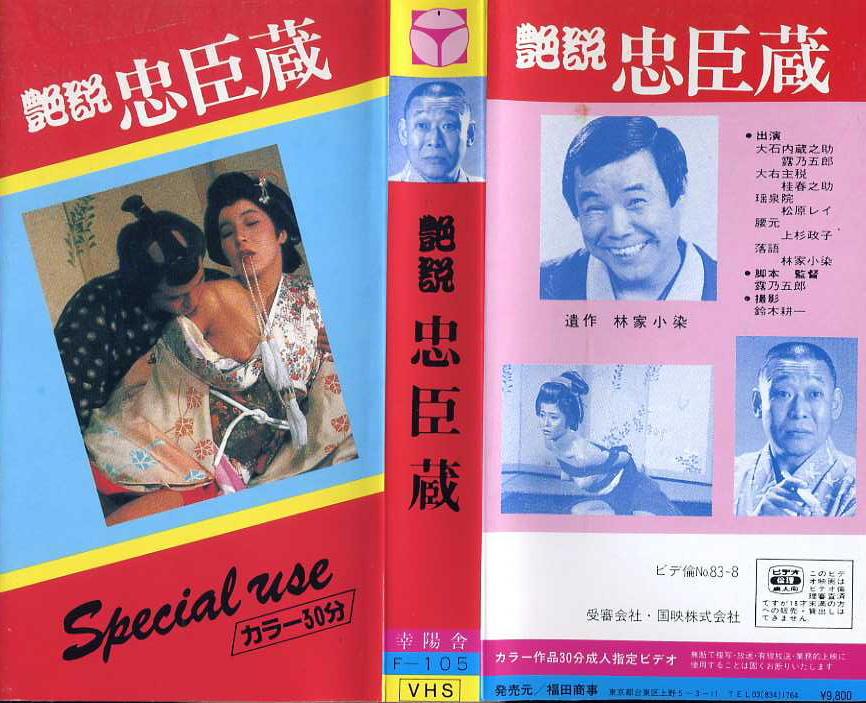 艶説忠臣蔵 VHSネットレンタル ビデオ博物館 廃盤ビデオ専門店 株式会社Kプラス