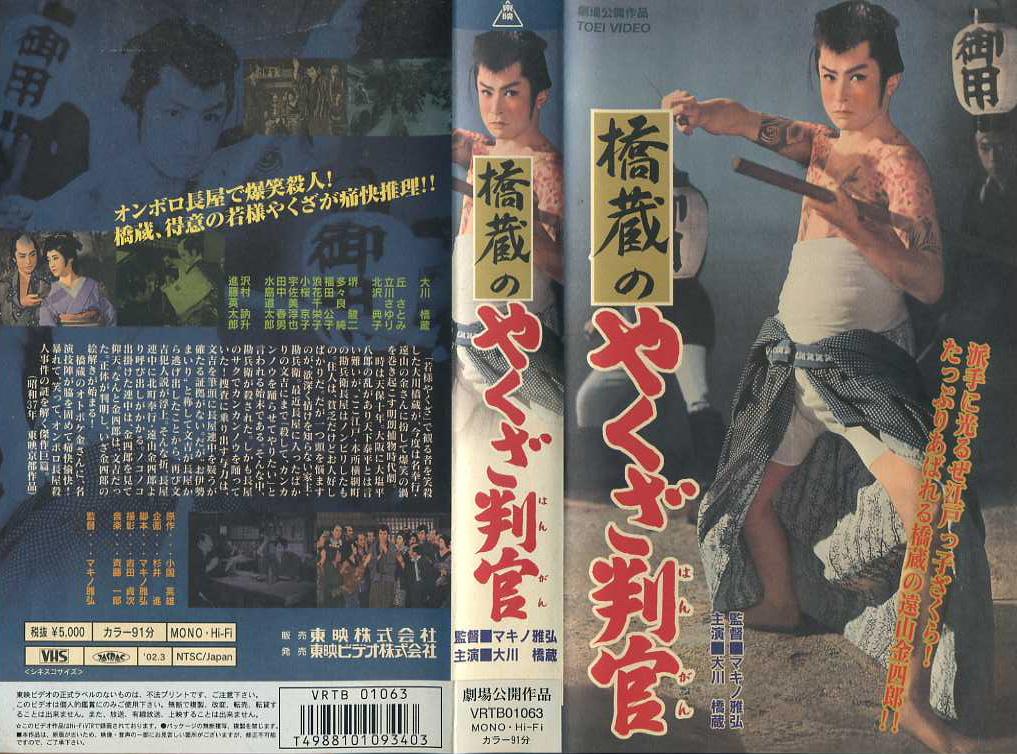 橋蔵のやくざ判官 VHSネットレンタル ビデオ博物館 廃盤ビデオ専門店 株式会社Kプラス