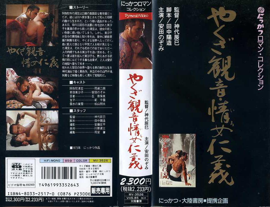 やくざ観音 情女(いろ)仁義 VHSネットレンタル ビデオ博物館 廃盤ビデオ専門店 株式会社kプラス