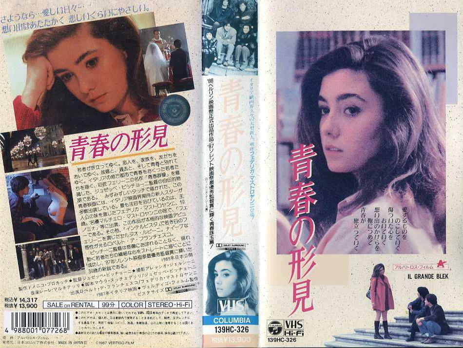 青春の形見 VHSネットレンタル ビデオ博物館 廃盤ビデオ専門店 株式会社kプラス