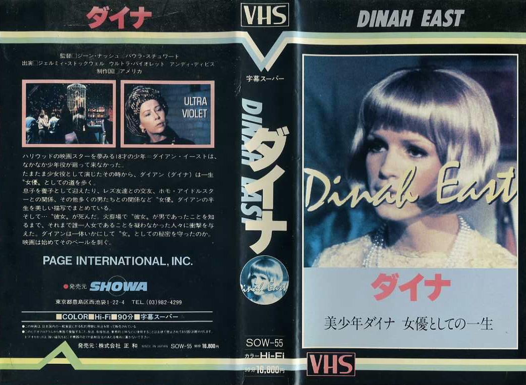 ダイナ VHSネットレンタル ビデオ博物館 廃盤ビデオ専門店 株式会社kプラス