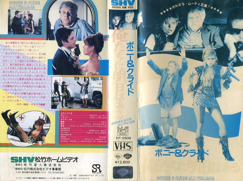 ボニー&クライド/俺たちに明日はある VHSネットレンタル ビデオ博物館 廃盤ビデオ専門店 株式会社kプラス