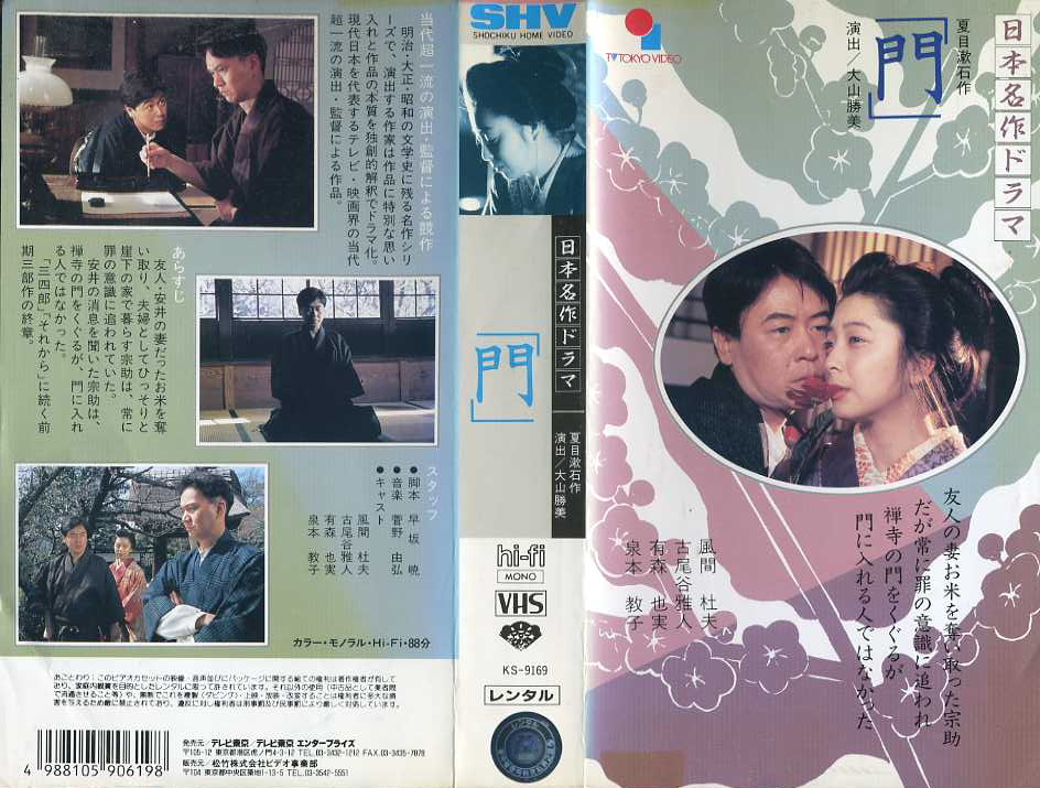 日本名作ドラマ 門 VHSネットレンタル ビデオ博物館 廃盤ビデオ専門店 株式会社kプラス