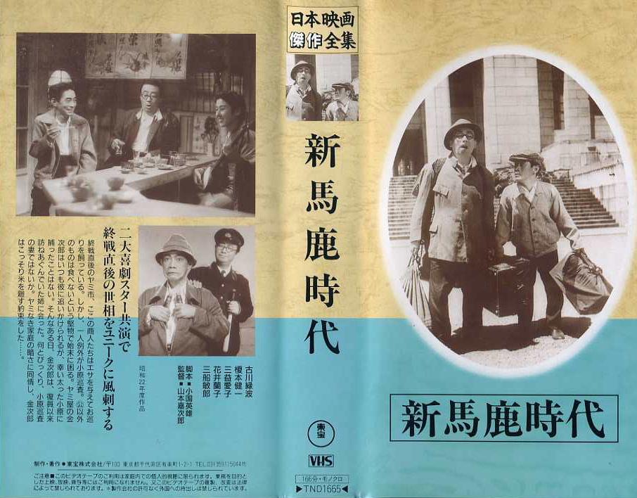 新馬鹿時代 VHSネットレンタル ビデオ博物館 廃盤ビデオ専門店 株式会社kプラス