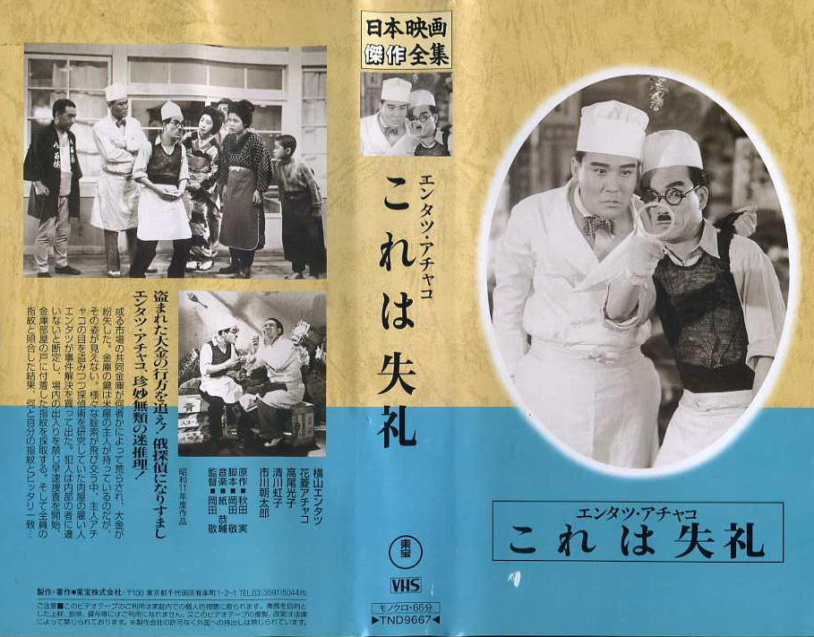 エンタツ・アチャコのこれは失礼 VHSネットレンタル ビデオ博物館 廃盤ビデオ専門店 株式会社kプラス