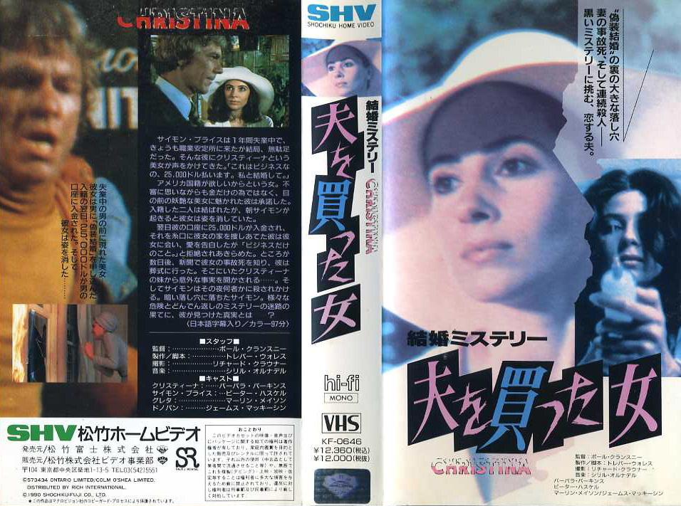 結婚ミステリー/夫を買った女 VHSネットレンタル ビデオ博物館 廃盤ビデオ専門店 株式会社kプラス
