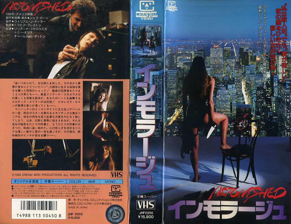 インモラージュ VHSネットレンタル ビデオ博物館 廃盤ビデオ専門店 株式会社kプラス