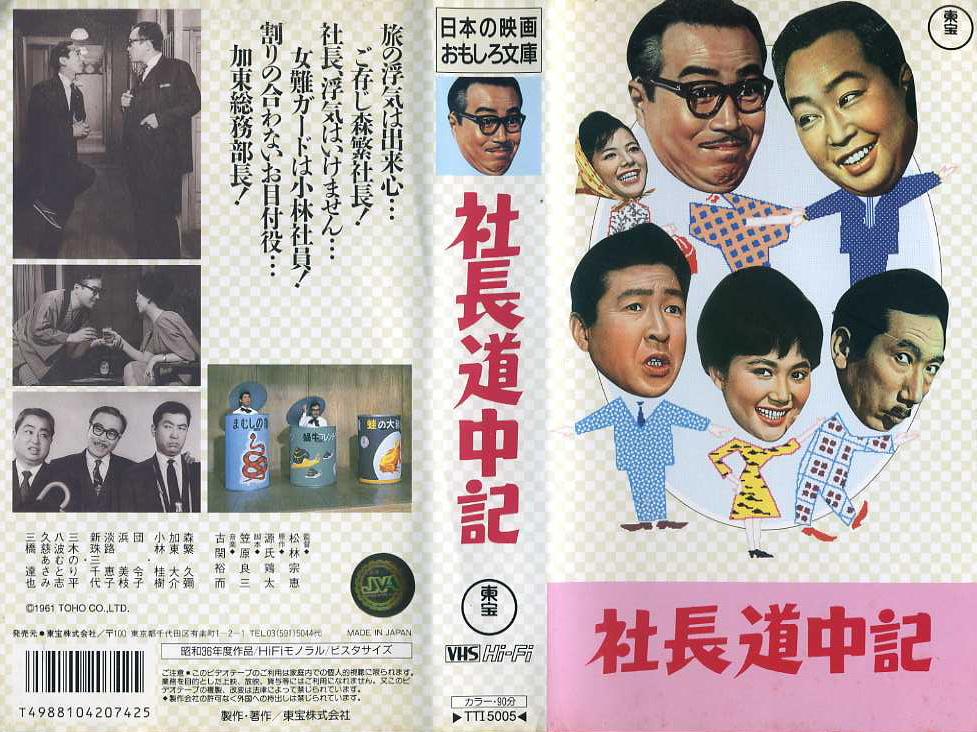 社長道中記 VHSネットレンタル ビデオ博物館 廃盤ビデオ専門店 株式会社kプラス