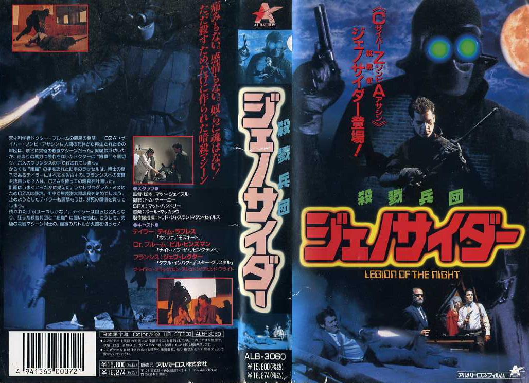 殺戮兵団ジェノサイダー VHSネットレンタル ビデオ博物館 廃盤ビデオ専門店 株式会社kプラス