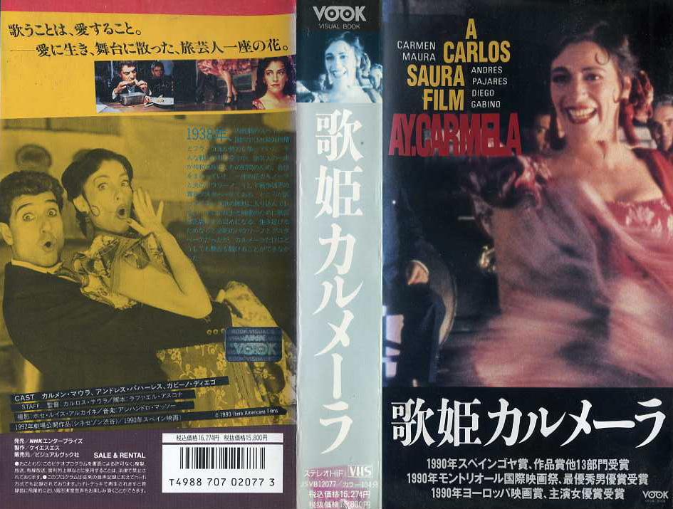 歌姫カルメーラ VHSネットレンタル ビデオ博物館 廃盤ビデオ専門店 株式会社kプラス