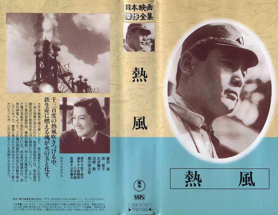 熱風 VHSネットレンタル ビデオ博物館 廃盤ビデオ専門店 株式会社kプラス