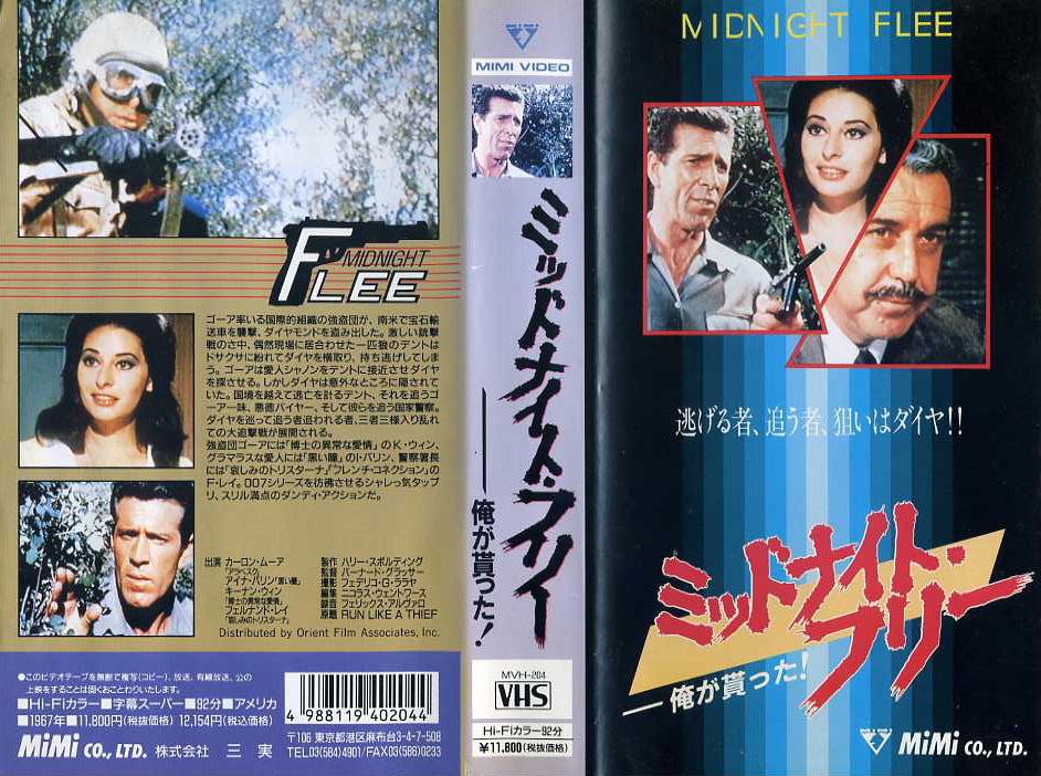ミッドナイト・フリー/俺が貰った VHSネットレンタル ビデオ博物館 廃盤ビデオ専門店 株式会社kプラス