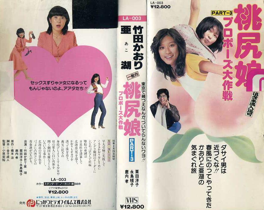 桃尻娘 プロポーズ大作戦 VHSネットレンタル ビデオ博物館 廃盤ビデオ専門店 株式会社kプラス