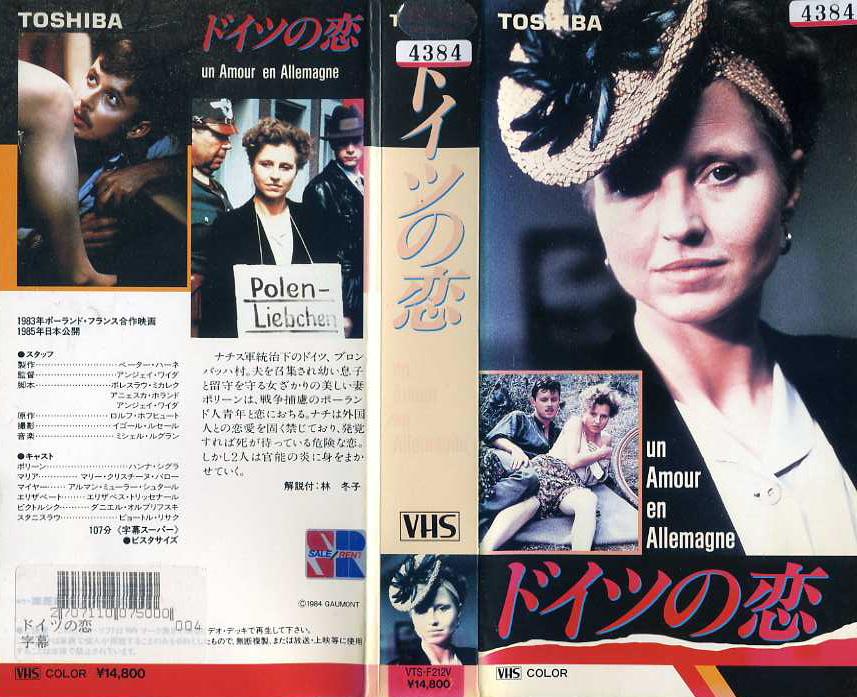 ドイツの恋 VHSネットレンタル ビデオ博物館 廃盤ビデオ専門店 株式会社kプラス