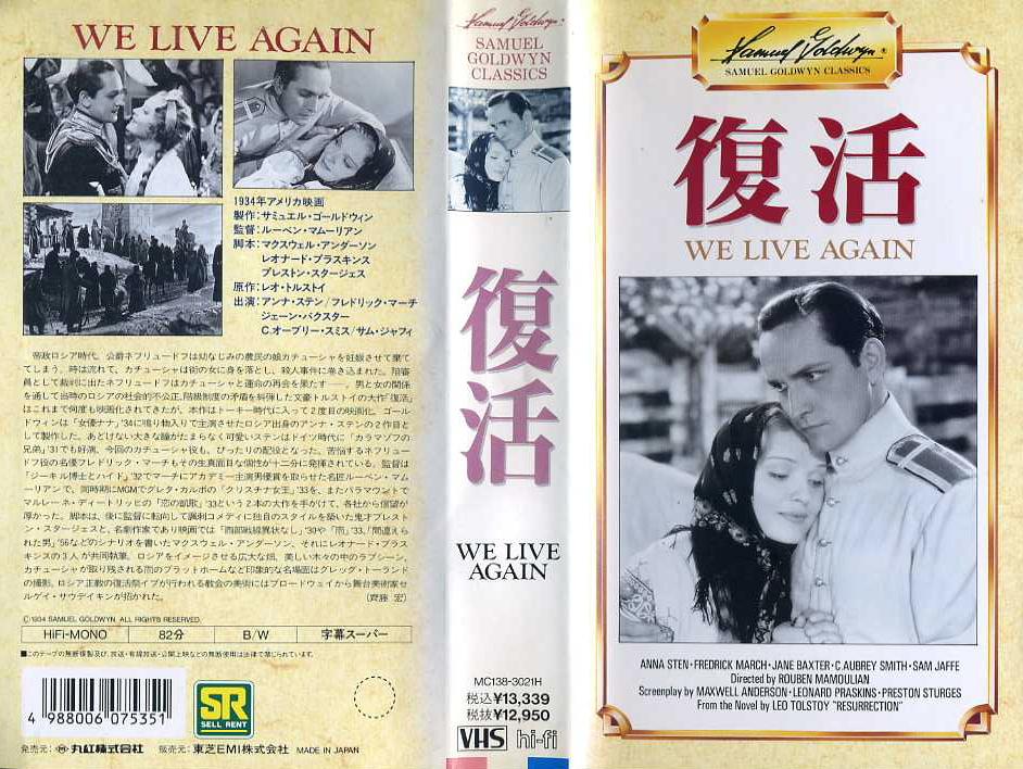 復活 1934年版 VHSネットレンタル ビデオ博物館 廃盤ビデオ専門店 株式会社kプラス
