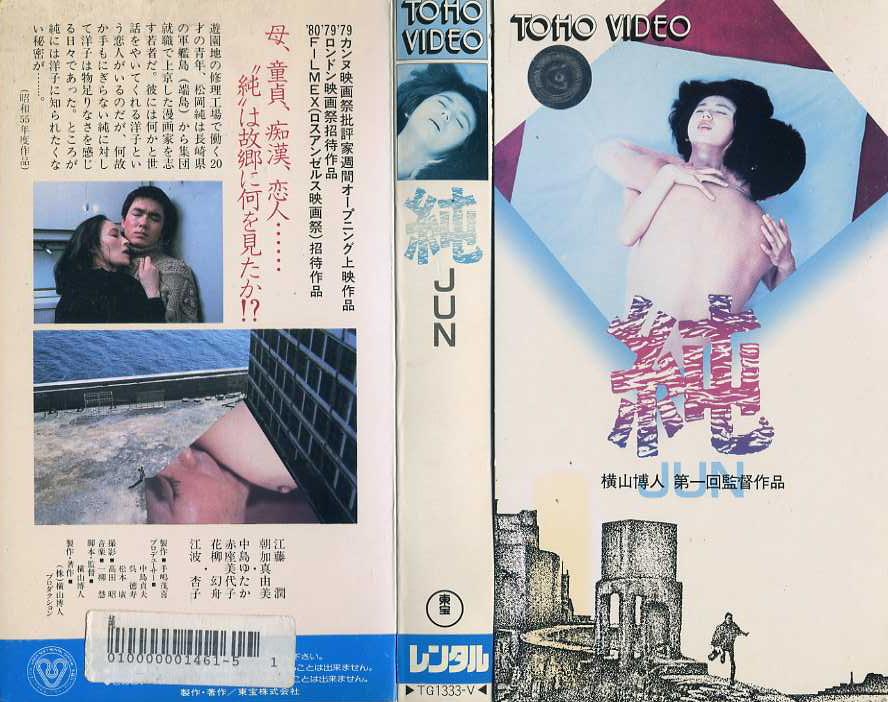 純 JUN VHSネットレンタル ビデオ博物館 廃盤ビデオ専門店 株式会社kプラス
