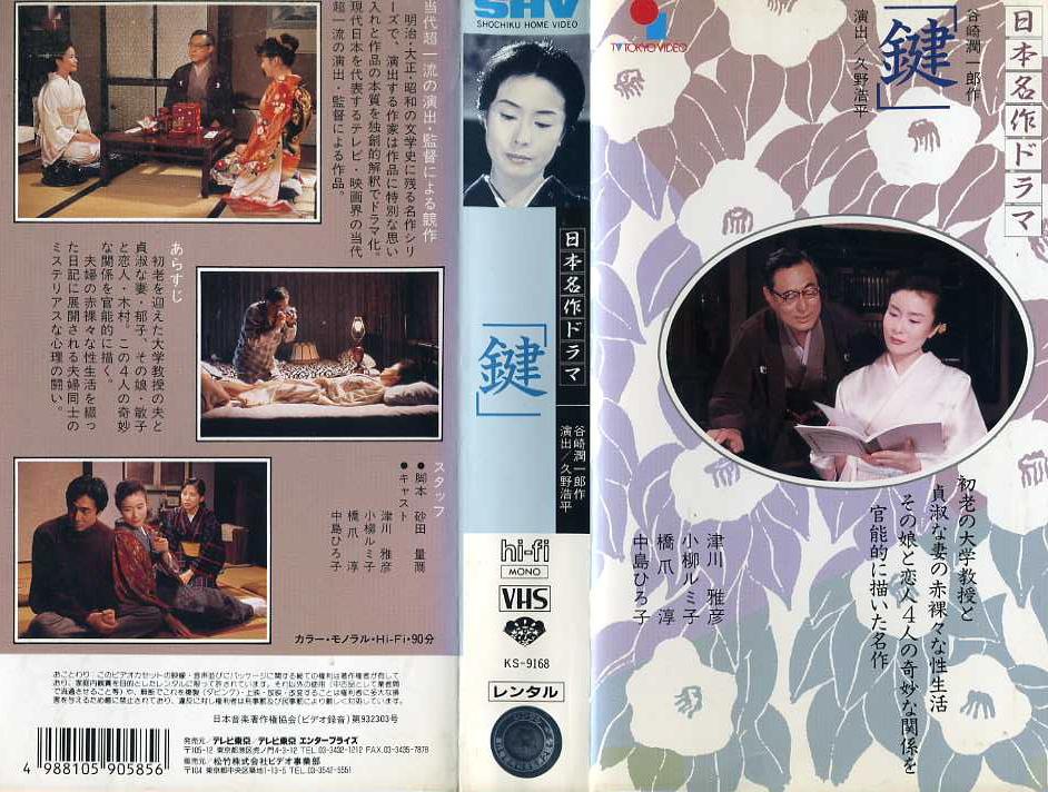 日本名作ドラマ 鍵 VHSネットレンタル ビデオ博物館 廃盤ビデオ専門店 株式会社kプラス