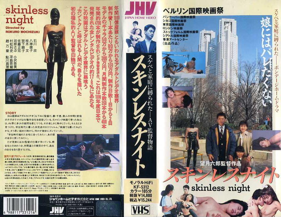 スキンレスナイト VHSネットレンタル ビデオ博物館 廃盤ビデオ専門店 株式会社kプラス