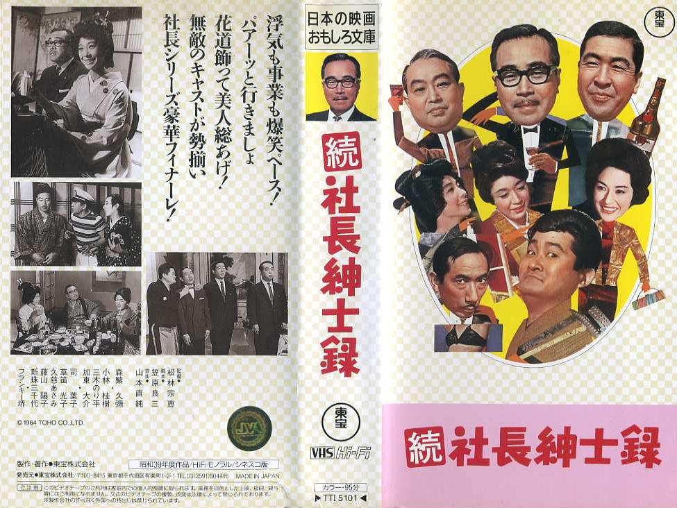 続社長紳士録 VHSネットレンタル ビデオ博物館 廃盤ビデオ専門店 株式会社kプラス