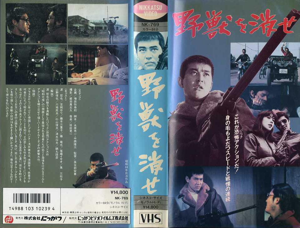 野獣を消せ VHSネットレンタル ビデオ博物館 廃盤ビデオ専門店 株式会社kプラス