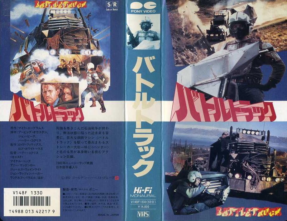 バトルトラック VHSネットレンタル ビデオ博物館 廃盤ビデオ専門店 株式会社kプラス