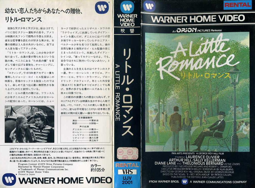 リトル・ロマンス VHSネットレンタル ビデオ博物館 廃盤ビデオ専門店 株式会社kプラス
