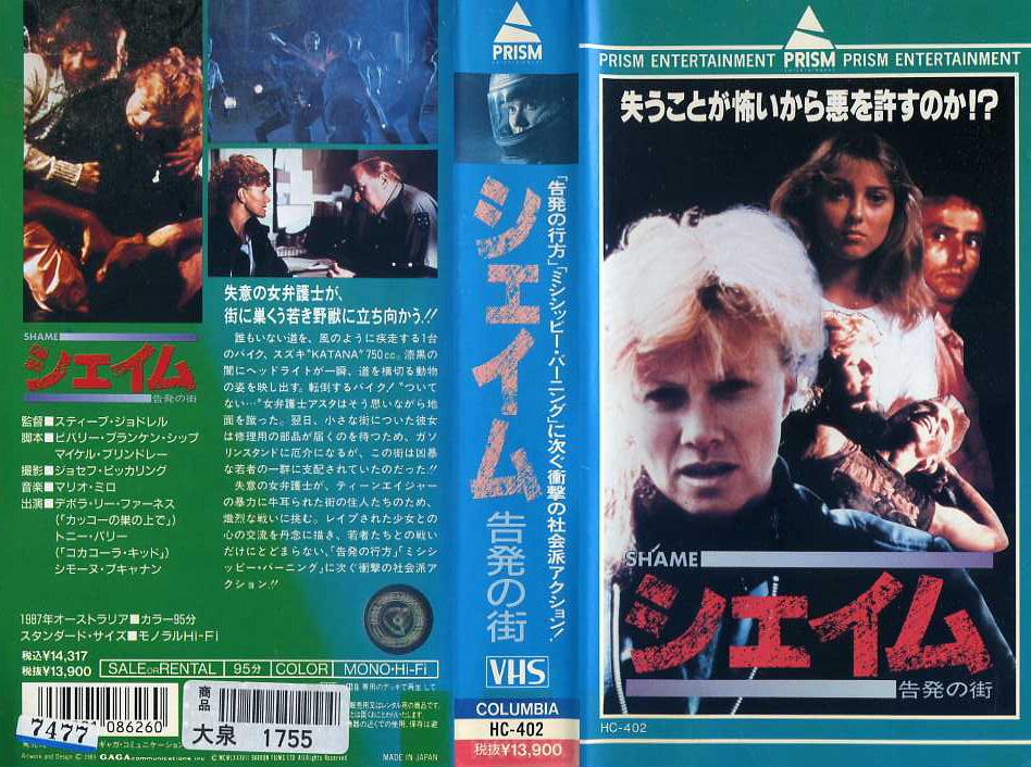 シェイム/告発の街 VHSネットレンタル ビデオ博物館 廃盤ビデオ専門店 株式会社kプラス