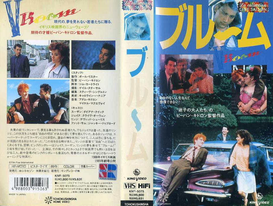 ブルーム VHSネットレンタル ビデオ博物館 廃盤ビデオ専門店 株式会社kプラス