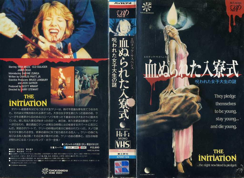 血ぬられた入寮式/呪われた女子大生の謎 VHSネットレンタル ビデオ博物館 廃盤ビデオ専門店 株式会社kプラス
