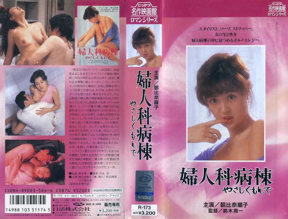 婦人科病棟 やさしくもんで VHSネットレンタル ビデオ博物館 廃盤ビデオ専門店 株式会社kプラス