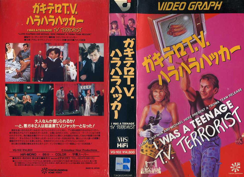 ガキテロT.V.ハラハラハッカー VHSネットレンタル ビデオ博物館 廃盤ビデオ専門店 株式会社kプラス