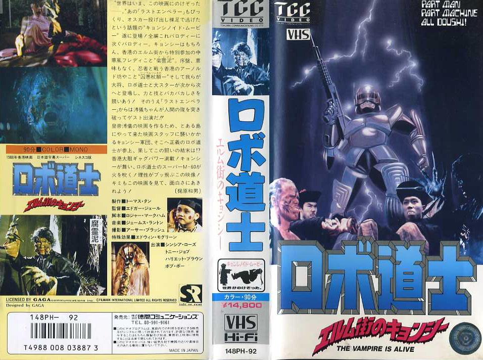ロボ道士・エルム街のキョンシー VHSネットレンタル ビデオ博物館 廃盤ビデオ専門店 株式会社kプラス