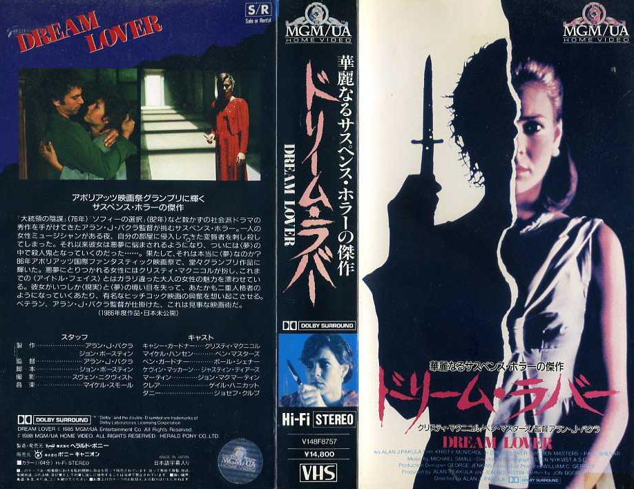 ドリーム・ラバー VHSネットレンタル ビデオ博物館 廃盤ビデオ専門店 株式会社kプラス
