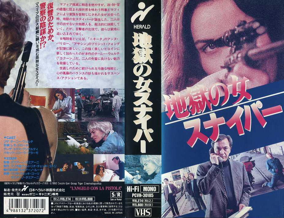 地獄の女スナイパー VHSネットレンタル ビデオ博物館 廃盤ビデオ専門店 株式会社kプラス