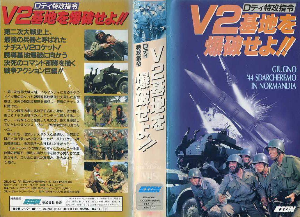 Dデイ特攻指令 V2基地を爆破せよ!! VHSネットレンタル ビデオ博物館 廃盤ビデオ専門店 株式会社kプラス